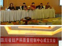 Sichuan Provincial Quality Control Center for Obstetrics and Gynecology is set u