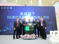 West China Second University Hospital embraces the 5G industry